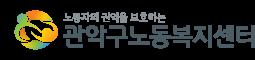 관악구노동복지센터 로고